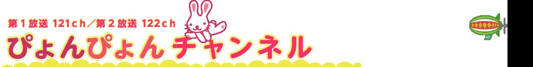 ぴょんぴょんチャンネル